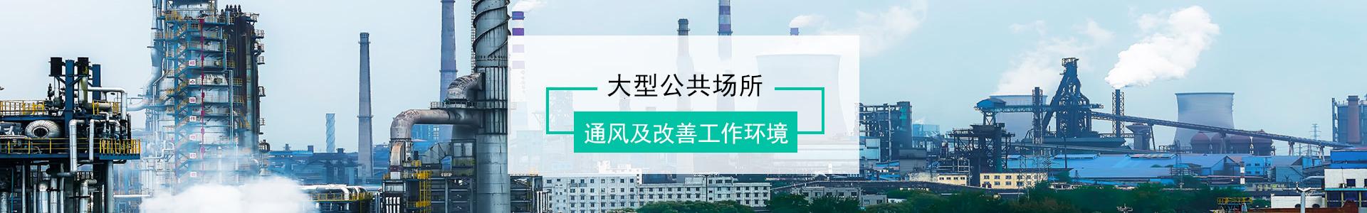东莞通风工程
